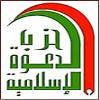 upload/image/شهر_نيسان/حزب الدعوة شعار.jpg