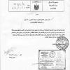upload/image/2012/وثيقةارتباط السفارة العراقية بالايرانية.jpg