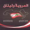 upload/image/2015/4/العروبة ولبنان.jpg